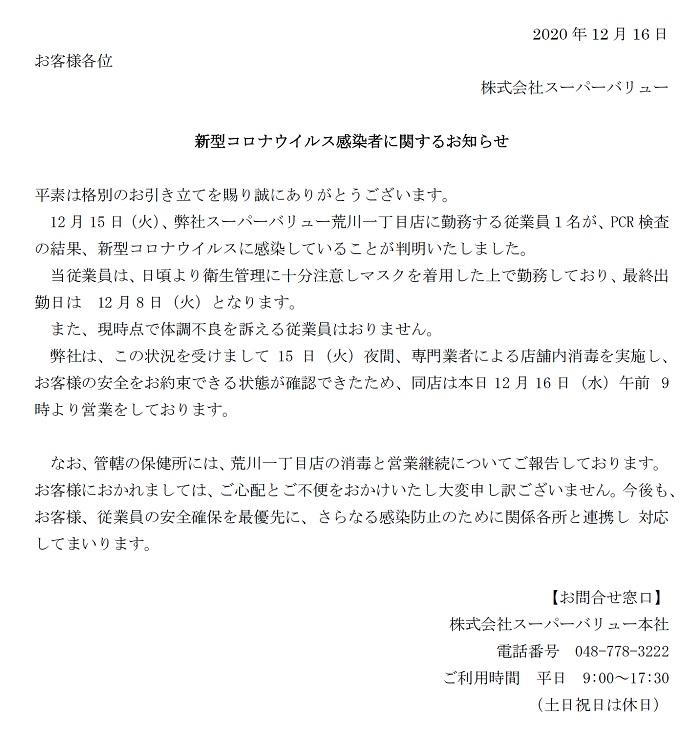 ウイルス 者 感染 の 埼玉 コロナ